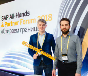 "SAP CIS All-Hands & Partner Forum ""Стираем границы"""